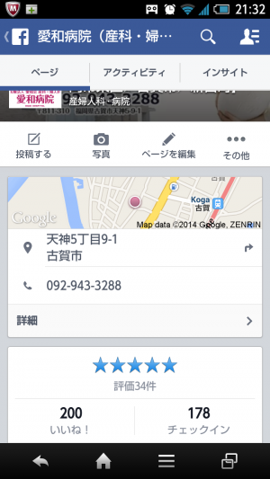 Screenshot_2014-07-31-21-32-13